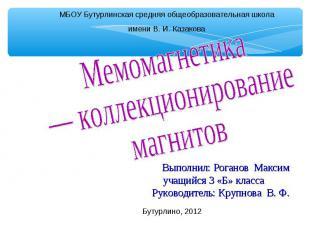 МБОУ Бутурлинская средняя общеобразовательная школа имени В. И. Казакова Мемомаг