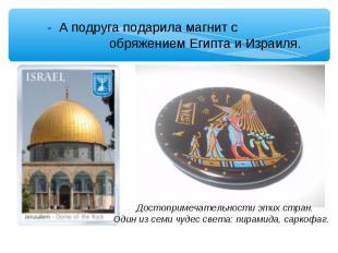 - А подруга подарила магнит с обряжением Египта и Израиля. Достопримечательности