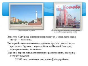 Известен с XIV века. Название происходит от мордовского корня «кста»— земляника