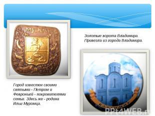 Золотые ворота Владимира. Привезла из города Владимира. Город известен своими св