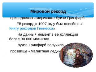 Мировой рекорд принадлежит американке Луизе Гринфарб. Её рекорд в 1997 году был