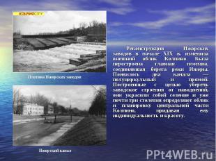 Реконструкция Ижорских заводов в начале XIX в. изменила внешний облик Колпино. Б