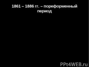 1861 – 1886 гг. – пореформенный периодСатирические пьесы: «Бешеные деньги», «Бес