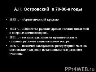 А.Н. Островский в 70-80-е годы1865 г. – «Артистический кружок»1874 г. – «Обществ