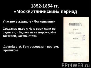 1852-1854 гг. «Москвитянинский» периодУчастие в журнале «Москвитянин»Создание пь