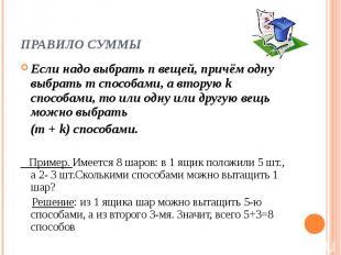 Правило суммыЕсли надо выбрать n вещей, причём одну выбрать m способами, а втору