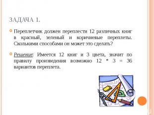 Задача 1.Переплетчик должен переплести 12 различных книг в красный, зеленый и ко