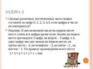 Задача 3.Сколько различных шестизначных чисел можно составить из цифр 0, 1, 2, 3