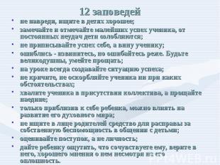 12 заповедей не навреди, ищите в детях хорошее; замечайте и отмечайте малейших у
