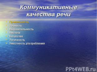 Коммуникативные качества речи Правильность Точность Выразительность Чистота Бога