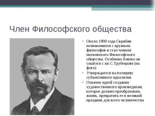 Член Философского обществаОколо 1900 года Скрябин познакомился с кружком философ