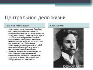 Центральное дело жизни«Мистерия» представлялась Скрябину как грандиозное произве