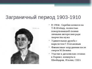 Заграничный период 1903-1910В 1904г. Скрябин женился на Т.Ф.Шлёцер, полностью по