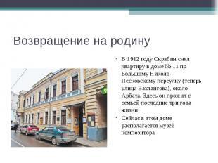 Возвращение на родинуВ 1912 году Скрябин снял квартиру в доме № 11 по Большому Н