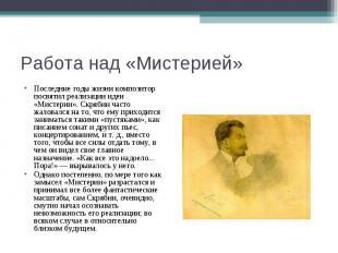 Работа над «Мистерией»Последние годы жизни композитор посвятил реализации идеи «