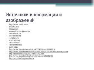 Источники информации и изображений http://www.scriabin.ru/ muzruk.infolitopys.ne
