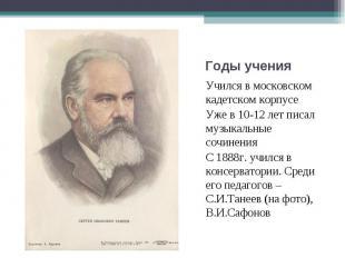 Годы учения Учился в московском кадетском корпусеУже в 10-12 лет писал музыкальн