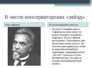 В числе консерваторских «звёзд»Раз как-то Скрябин играл у Сафонова на дому, когд