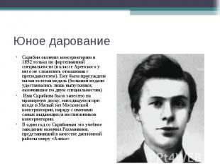 Юное дарование Скрябин окончил консерваторию в 1892 только по фортепианной специ