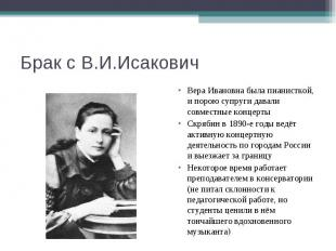 Брак с В.И.ИсаковичВера Ивановна была пианисткой, и порою супруги давали совмест