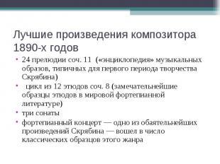 Лучшие произведения композитора 1890-х годов 24 прелюдии соч. 11 («энциклопедия