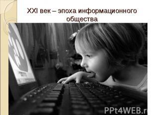 XXI век – эпоха информационного общества
