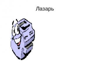Лазарь