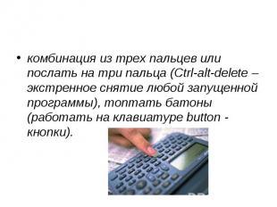 комбинация из трех пальцев или послать на три пальца (Ctrl-alt-delete – экстренн