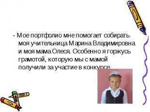 Алюшина Екатерина- Мое портфолио мне помогает собирать моя учительница Марина Вл