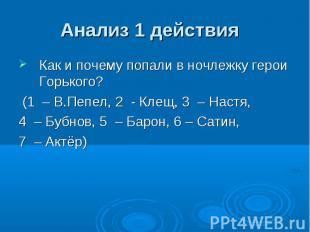 Анализ 1 действия Как и почему попали в ночлежку герои Горького? (1 – В.Пепел, 2