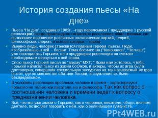 """История создания пьесы «На дне»Пьеса """"На дне"""", создана в 1902г. –году переломном"""