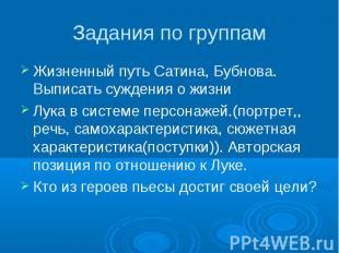 Задания по группамЖизненный путь Сатина, Бубнова. Выписать суждения о жизниЛука