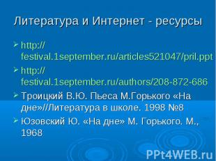 Литература и Интернет - ресурсыhttp://festival.1september.ru/articles521047/pril