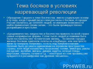 Тема босяков в условиях назревающей революции Обращение Горького к теме босячест