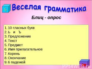 Веселая грамматика10 гласных буквЬ и ЪПредложениеТекстПредметИмя прилагательноеК