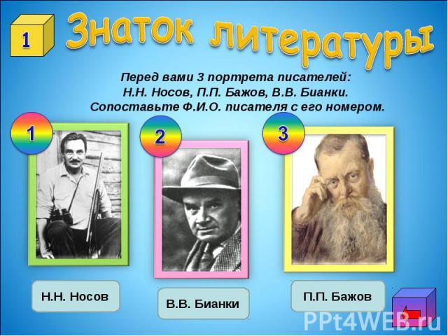 Знаток литературыПеред вами 3 портрета писателей: Н.Н. Носов, П.П. Бажов, В.В. Бианки. Сопоставьте Ф.И.О. писателя с его номером.
