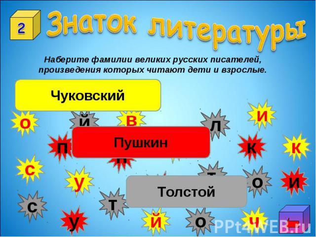 Знаток литературыНаберите фамилии великих русских писателей, произведения которых читают дети и взрослые.