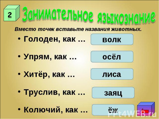 Занимательное языкознаниеГолоден, как …Упрям, как …Хитёр, как …Труслив, как …Колючий, как …