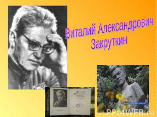 Виталий АлександровичЗакруткин