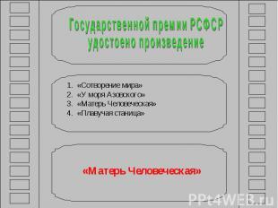 Государственной премии РСФСР удостоено произведение«Сотворение мира»«У моря Азов