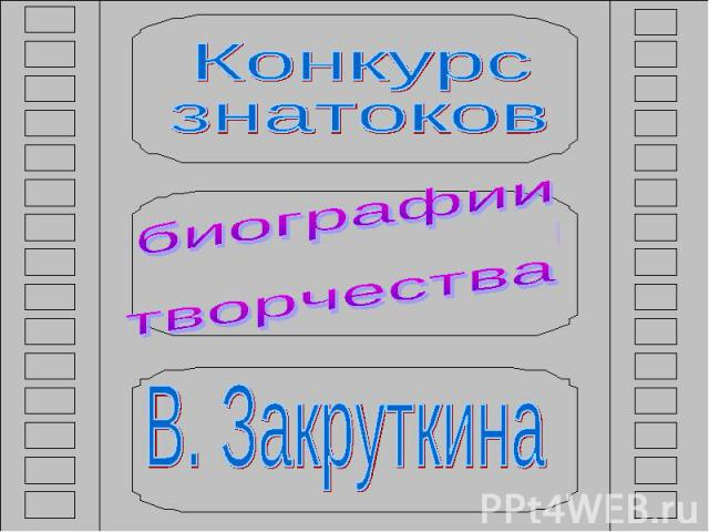 Конкурсзнатоков Биографии и творчества В. Закруткина