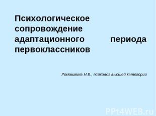 Психологическое сопровождение адаптационного периода первоклассниковРомашкина Н.