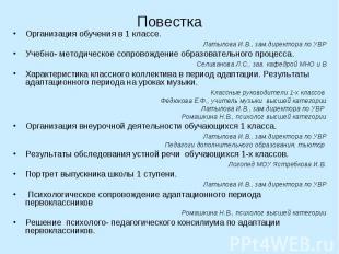 Организация обучения в 1 классе.Латыпова И.В., зам.директора по УВРУчебно- метод