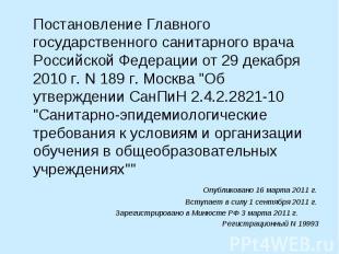 Постановление Главного государственного санитарного врача Российской Федерации о