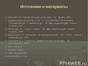 Источники и материалы1. Шанский Н.М. Лингвистические детективы. – М.: Дрофа, 200