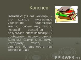 Конспект Конспект (от лат. «обзор») – это краткое письменное изложение содержани