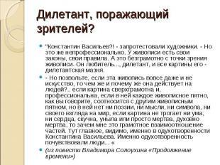 """Дилетант, поражающий зрителей? """"Константин Васильев?! - запротестовали художники"""