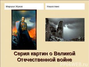 Серия картин о Великой Отечественной войне