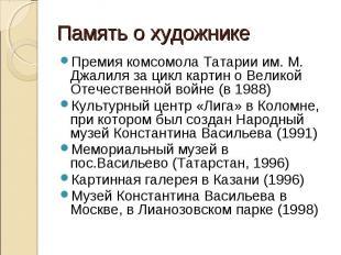 Память о художникеПремия комсомола Татарии им.М. Джалиляза цикл картин оВелик