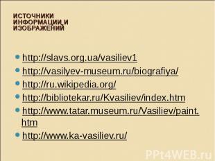 Источники информации и изображений http://slavs.org.ua/vasiliev1http://vasilyev-